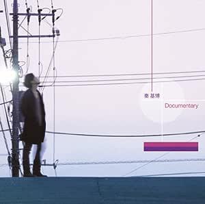Documentary(初回生産限定盤A)(DVD付)