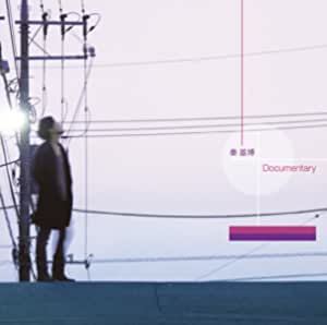 Documentary(初回生産限定盤B)