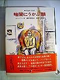 暗闇にうかぶ顔 (1981年) (あかね世界の児童文学)