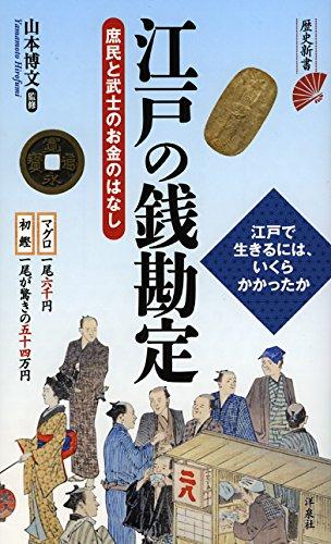 江戸の銭勘定~庶民と武士のお金のはなし (歴史新書)