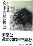 宮中侍従物語 (角川文庫 (6028))