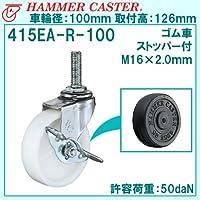 ハンマーキャスター 415EA-R-100mm 旋回式・ねじ込み・ゴム車・ストッパー付