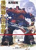 護樹騎士団物語2 アーマンディー・サッシェの熱風 (徳間文庫)