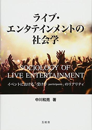 ライブ・エンタテインメントの社会学--イベントにおける「受け手(participants)」のリアリティ