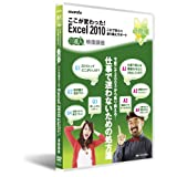 ここが変わった! Excel 2010 ~ これで安心☆乗り換えサポート~
