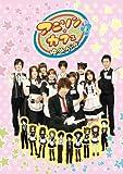 アニソン★カフェ ゆめが丘 DVD vol.0[DVD]