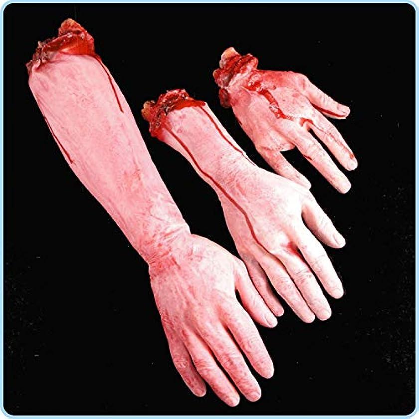 製品厚さしわETRRUU HOME ハロウィン小道具バーKTV装飾用品リアルなホラー偽の血のホラー大きな壊れた手壊れた足 (Size : S)