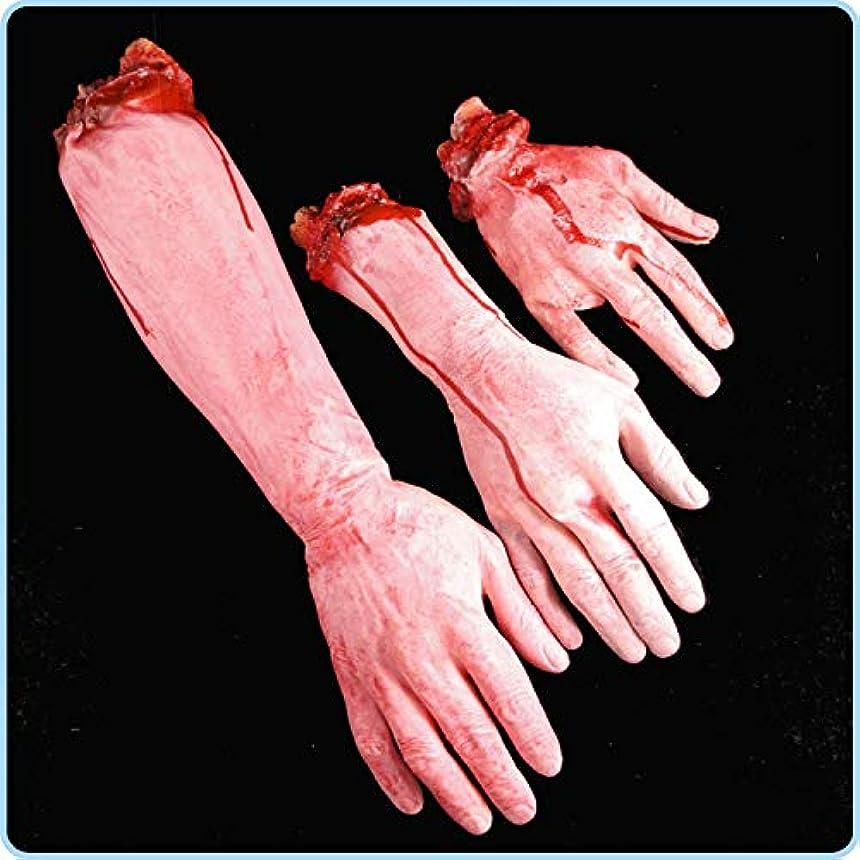 挑むかんがいましいETRRUU HOME ハロウィン小道具バーKTV装飾用品リアルなホラー偽の血のホラー大きな壊れた手壊れた足 (Size : S)