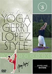 YOGA Gerry Lopez Style VOL.3 パイプライン~精神の調和 [DVD]