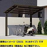 サイクルポート 三協アルミ カムフィエース ミニタイプ 基本タイプ 2218 H18 高さ1800 ポリカ屋根 『サビに強いアルミ製 家庭用 自転車置き場 屋根』  ブロンズ