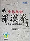 少林拳術 羅漢拳—基本から戦闘技術まで (武道選書)
