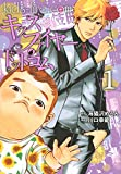 キッズファイヤー・ドットコム(1) (ヤンマガKCスペシャル)