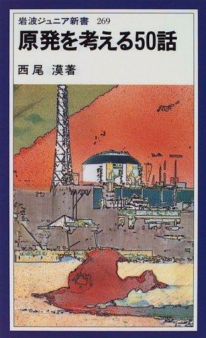 原発を考える50話 (岩波ジュニア新書)の詳細を見る