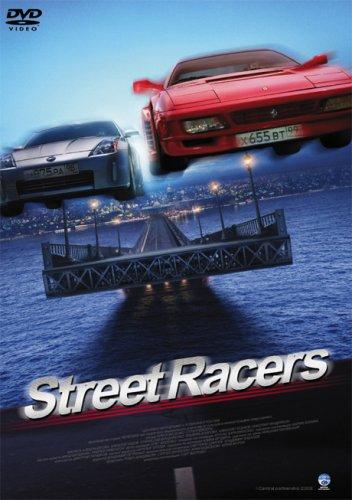 ストリート・レーサー [DVD]