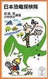 日本恐竜探検隊 (岩波ジュニア新書)