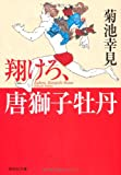 翔けろ、唐獅子牡丹 (祥伝社文庫)