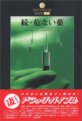続・危ない薬 (DATAHOUSE BOOK)