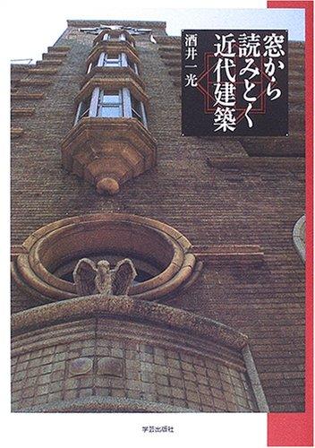 窓から読みとく近代建築