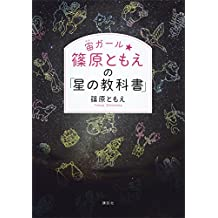 宙ガール☆篠原ともえの「星の教科書」