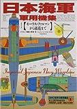 日本海軍軍用機集―モーリス・ファルマンから橘花まで (図解 世界の軍用機史)