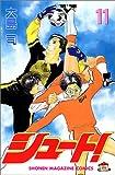 シュート! (11) (講談社コミックス (1831巻))