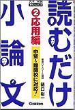 読むだけ小論文 (2) (大学受験ポケットシリーズ)