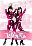 ピンク・レディーの活動大写真 [DVD]
