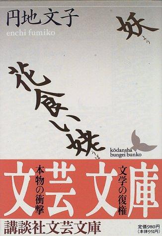 妖・花食い姥 (講談社文芸文庫)の詳細を見る