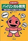 右脳活用式バイリンガル教育―英語は胎児から6歳までに始めよう