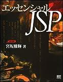 エッセンシャルJSP