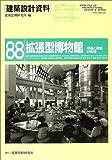 拡張型博物館―規模と機能の拡張 (建築設計資料)