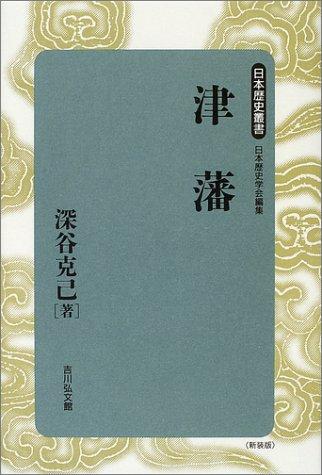 津藩 (日本歴史叢書)