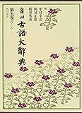 角川古語大辞典〈第5巻〉ひ‐ん