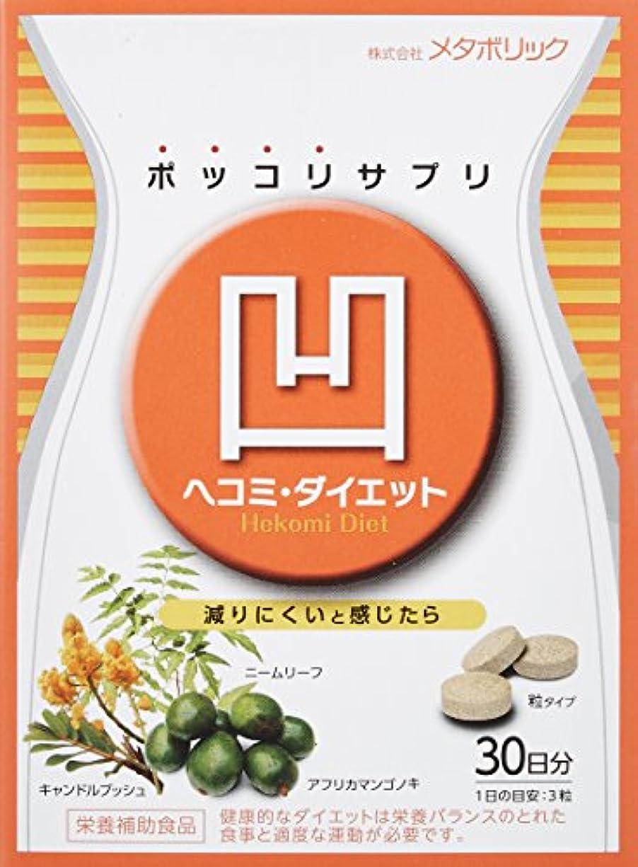 輝くリンス魚凹 ヘコミ ダイエット 30日分×2個セット  ぼこ ポッコリ サプリ