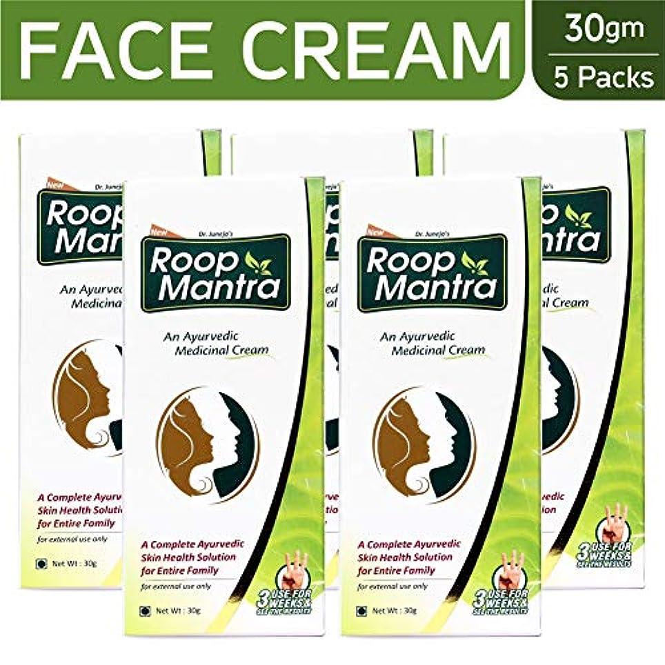 アミューズ盗賊根絶するRoop Mantra Ayurvedic Cream (Pack of 5)