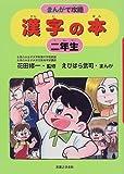 漢字の本 二年生 (まんがで攻略シリーズ)
