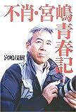 不肖・宮嶋青春記 (マスコミの学校 (002))