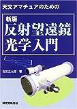 新版 反射望遠鏡光学入門―天文アマチュアのための