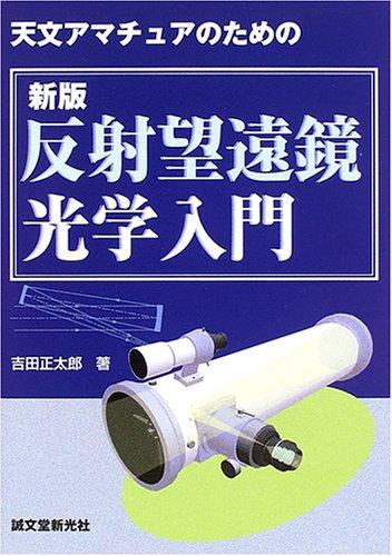 新版 反射望遠鏡光学入門―天文アマチュアのためのの詳細を見る