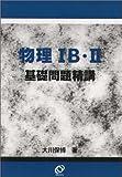 物理IB・II基礎問題精講 (基礎問題精講シリーズ)