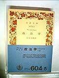 政治学 (1961年) (岩波文庫)