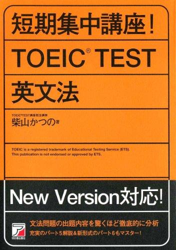 短期集中講座! TOEIC(R)TEST英文法 (アスカカルチャー)の詳細を見る