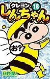 ジュニア版 クレヨンしんちゃん(18) (アクションコミックス)