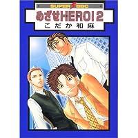 めざせHERO! 2 スーパービーボーイコミックス