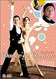 ダンス・オブ・ドリーム [DVD]