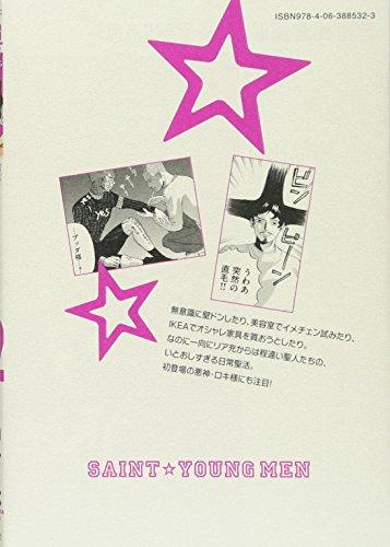 聖☆おにいさん 通常版(12) (モーニング KC)