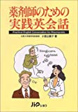薬剤師のための実践英会話