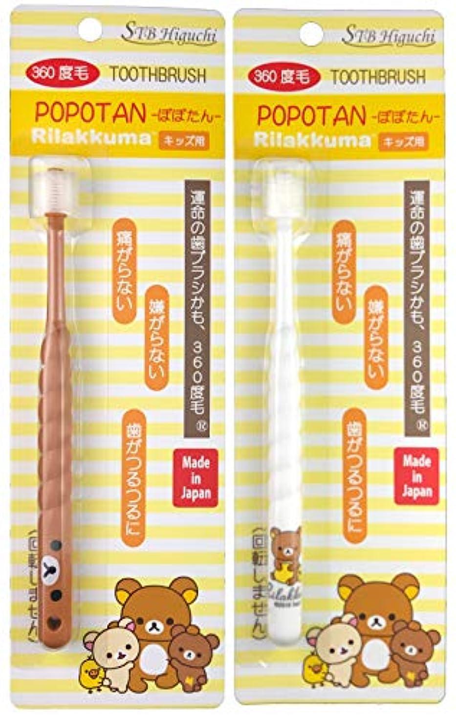 肝ブリーフケース耐久360度毛歯ブラシ STB-360do POPOTANキッズ ぽぽたんキッズ リラックマ(カラーは1色おまかせ)