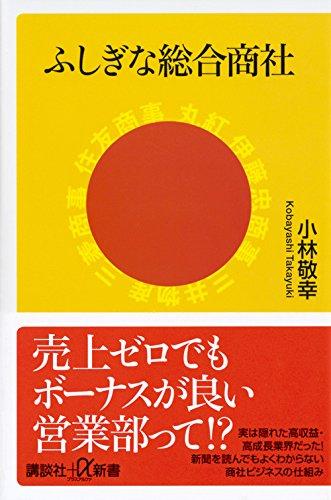ふしぎな総合商社 (講談社+α新書)の詳細を見る