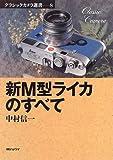 新M型ライカのすべて (クラシックカメラ選書) 画像